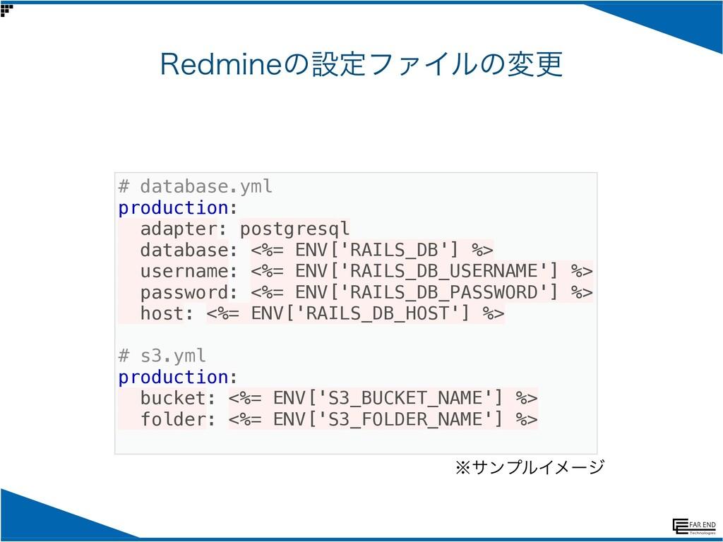3FENJOFͷઃఆϑΝΠϧͷมߋ # database.yml production: ad...