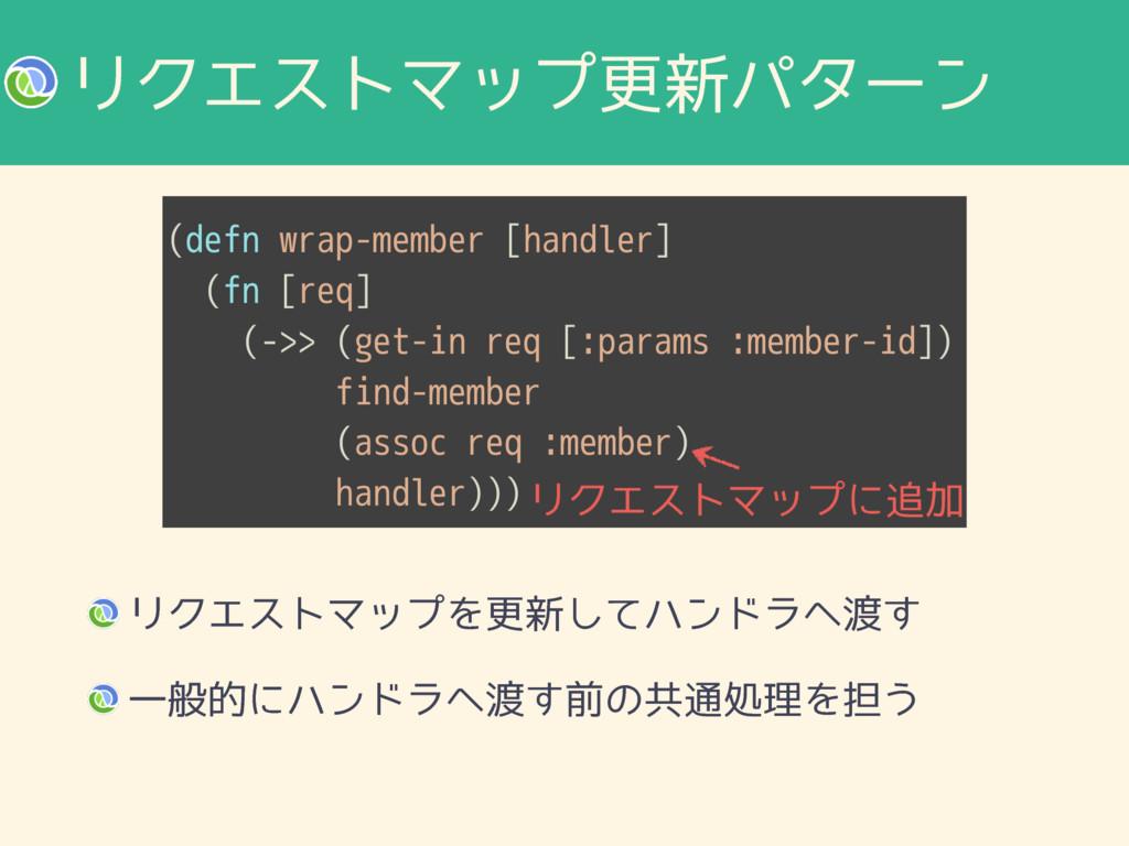 ϦΫΤετϚοϓߋ৽ύλʔϯ (defn wrap-member [handler] (fn ...