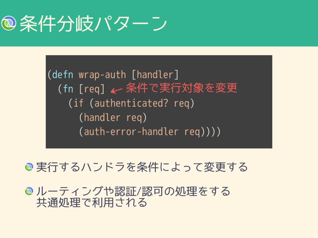 (defn wrap-auth [handler] (fn [req] (if (authen...
