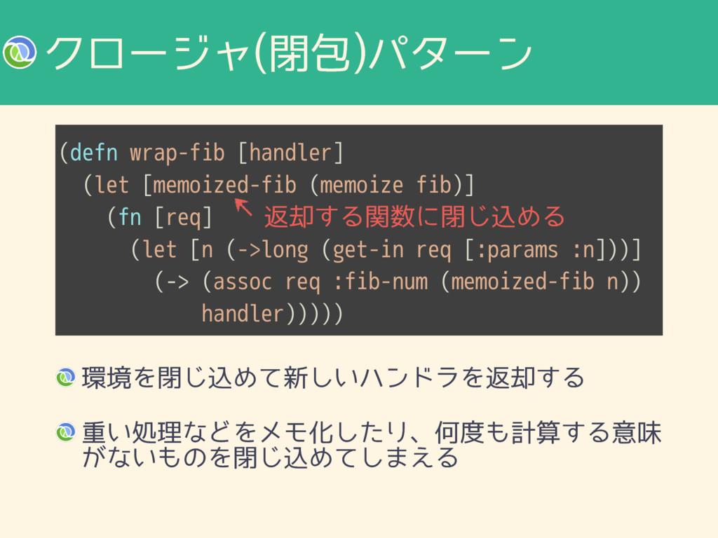 (defn wrap-fib [handler] (let [memoized-fib (me...