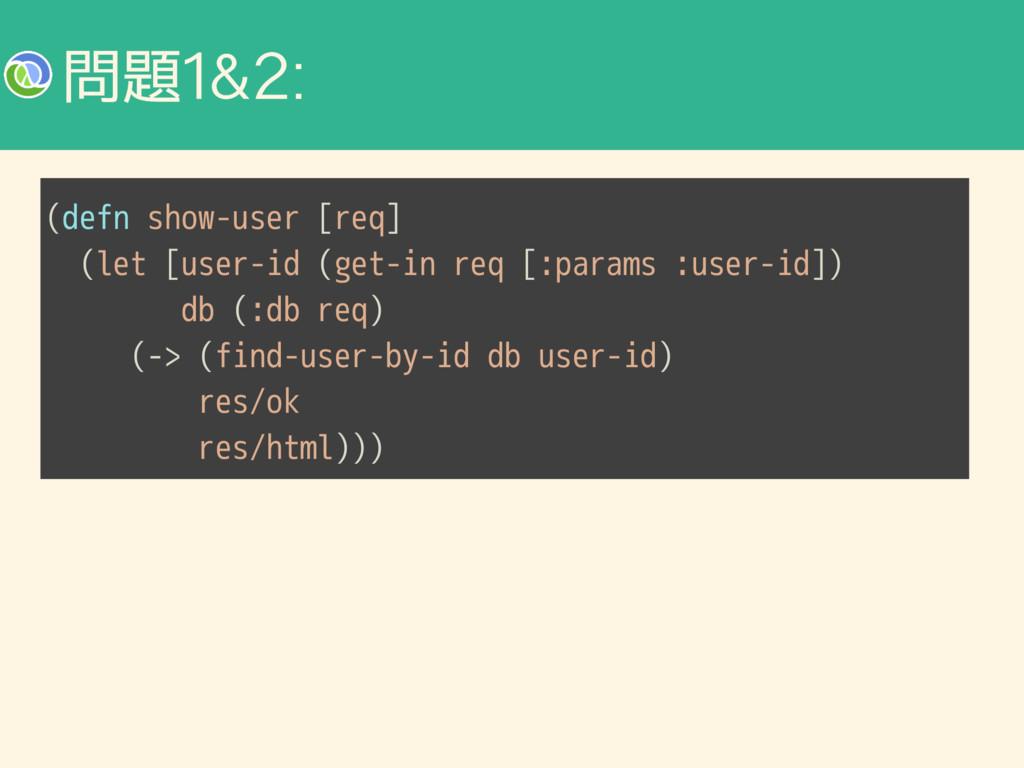  (defn show-user [req] (let [user-id (get...