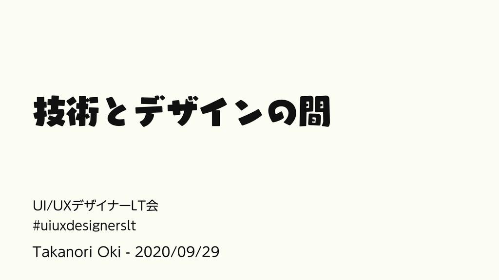 ٕज़ͱσβΠϯͷؒ UI/UXデザイナーLT会 #uiuxdesignerslt Takano...