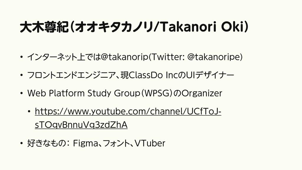 大木尊紀(オオキタカノリ/Takanori Oki) • インターネット上では@takanor...