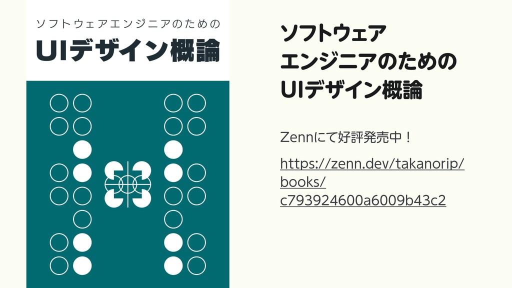 ソフトウェア エンジニアのための UIデザイン概論 Zennにて好評発売中! https://...