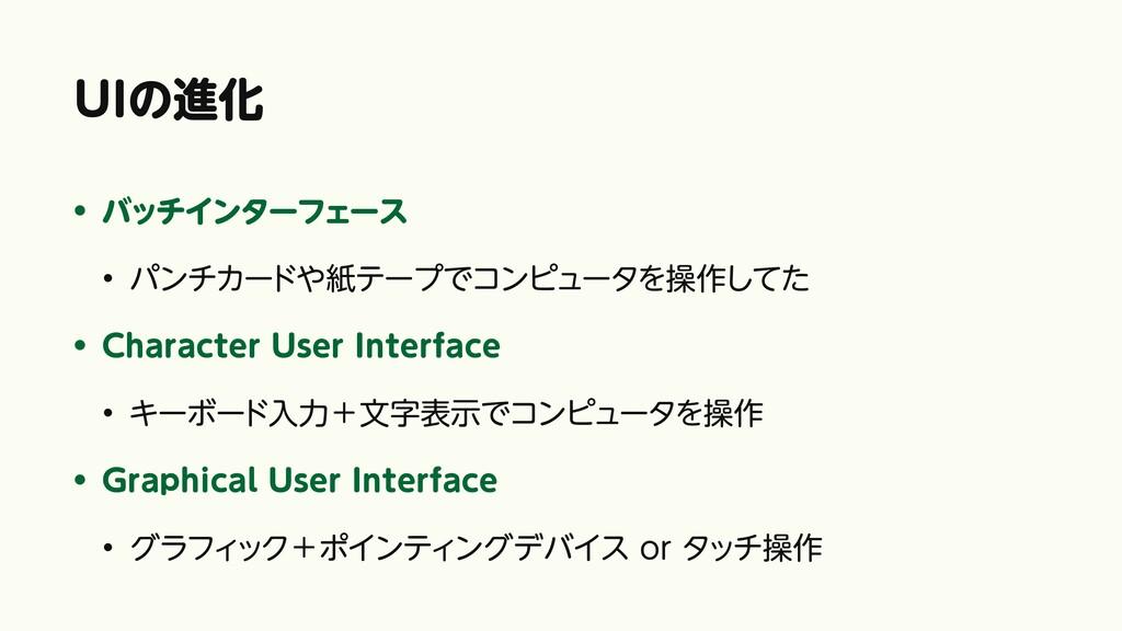 UIの進化 • バッチインターフェース • パンチカードや紙テープでコンピュータを操作してた ...