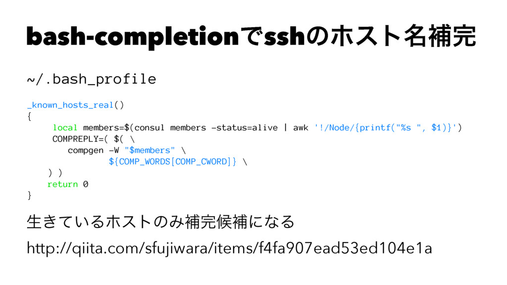 bash-completionͰsshͷϗετ໊ิ׬ ~/.bash_profile _kno...