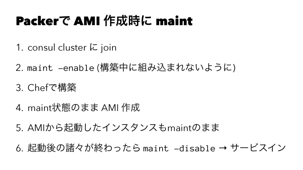 PackerͰ AMI ࡞੒࣌ʹ maint 1. consul cluster ʹ join...
