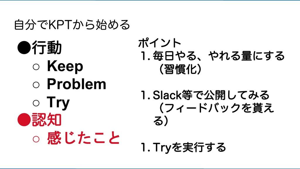 ࣗͰ,15͔ΒΊΔ ˔ߦಈ ○ Keep ○ Problem ○ Try ˔ ○ 感じ...