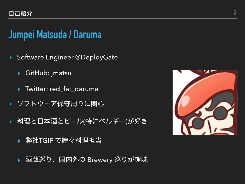 ࣗݾհ Jumpei Matsuda / Daruma ▸ Software Enginee...