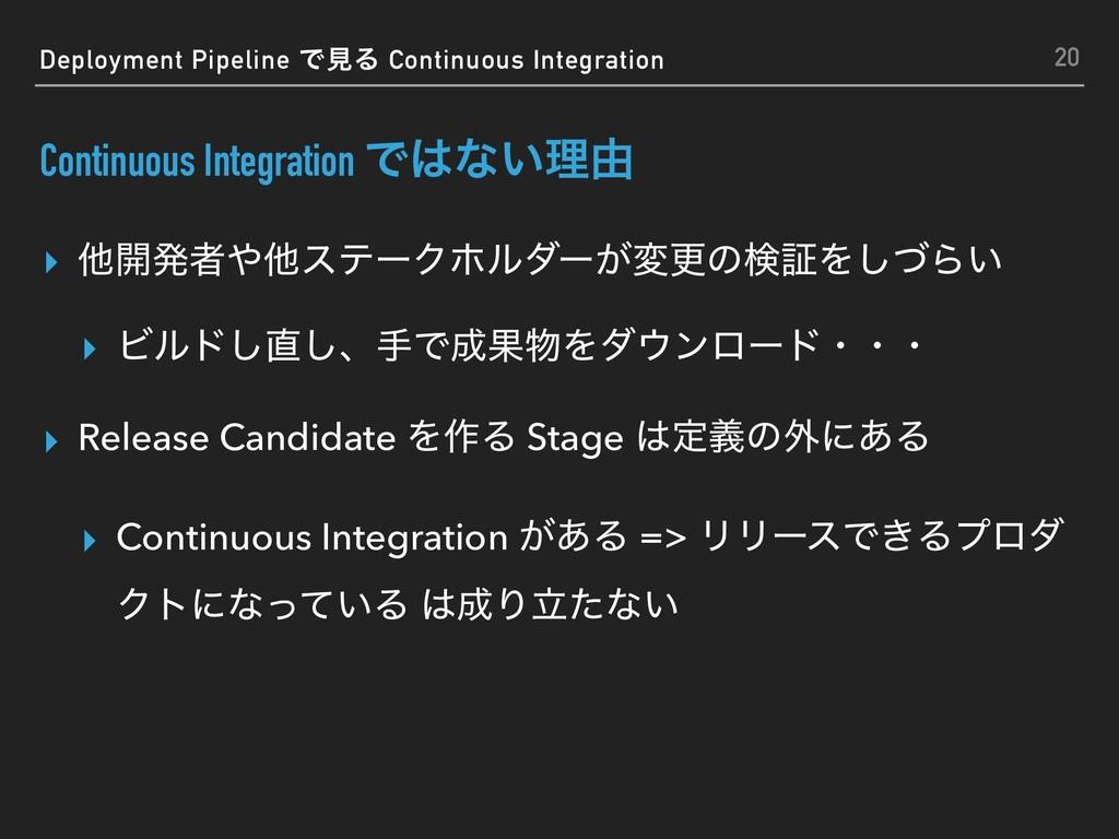Continuous Integration Ͱͳ͍ཧ༝ ▸ ଞ։ൃऀଞεςʔΫϗϧμʔ͕...