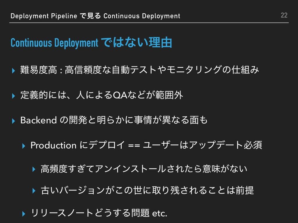 Continuous Deployment Ͱͳ͍ཧ༝ ▸ қߴ : ߴ৴པͳࣗಈςε...