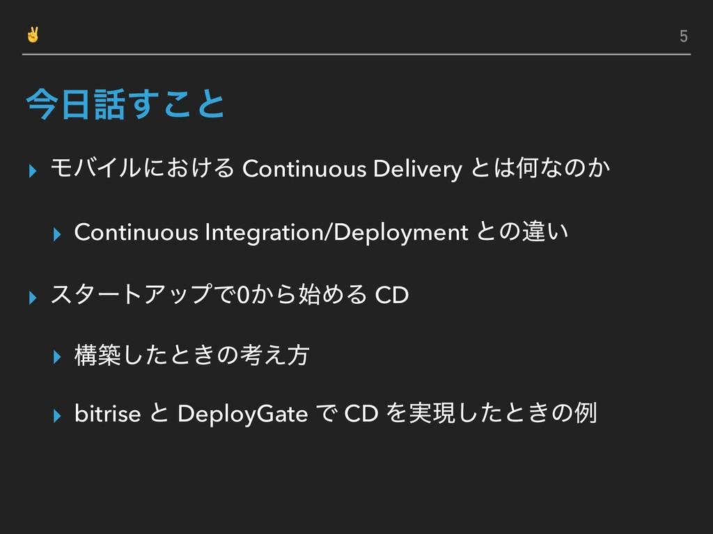 ✌ ࠓ͢͜ͱ ▸ ϞόΠϧʹ͓͚Δ Continuous Delivery ͱԿͳͷ͔ ...