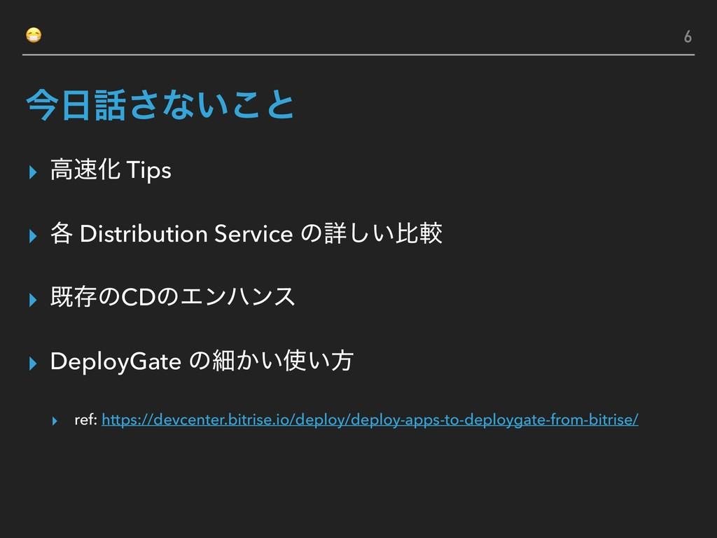 ࠓ͞ͳ͍͜ͱ ▸ ߴԽ Tips ▸ ֤ Distribution Service ͷ...
