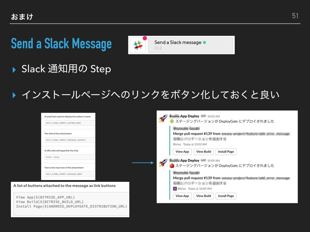 Send a Slack Message ▸ Slack ௨༻ͷ Step ▸ Πϯετʔϧ...
