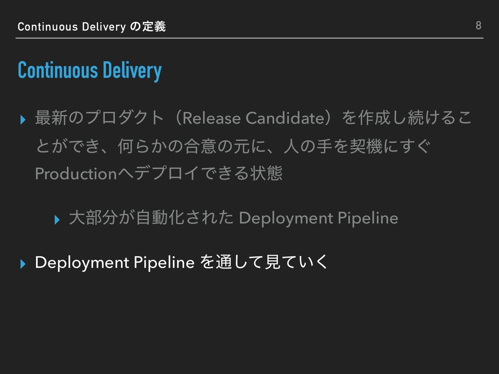 Continuous Delivery ͷఆٛ Continuous Delivery ▸ ࠷...