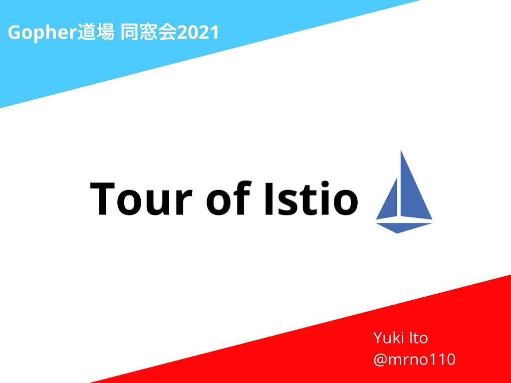 Tour of Istio Gopherಓ ಉ૭ձ2021 Yuki Ito   @mrno...
