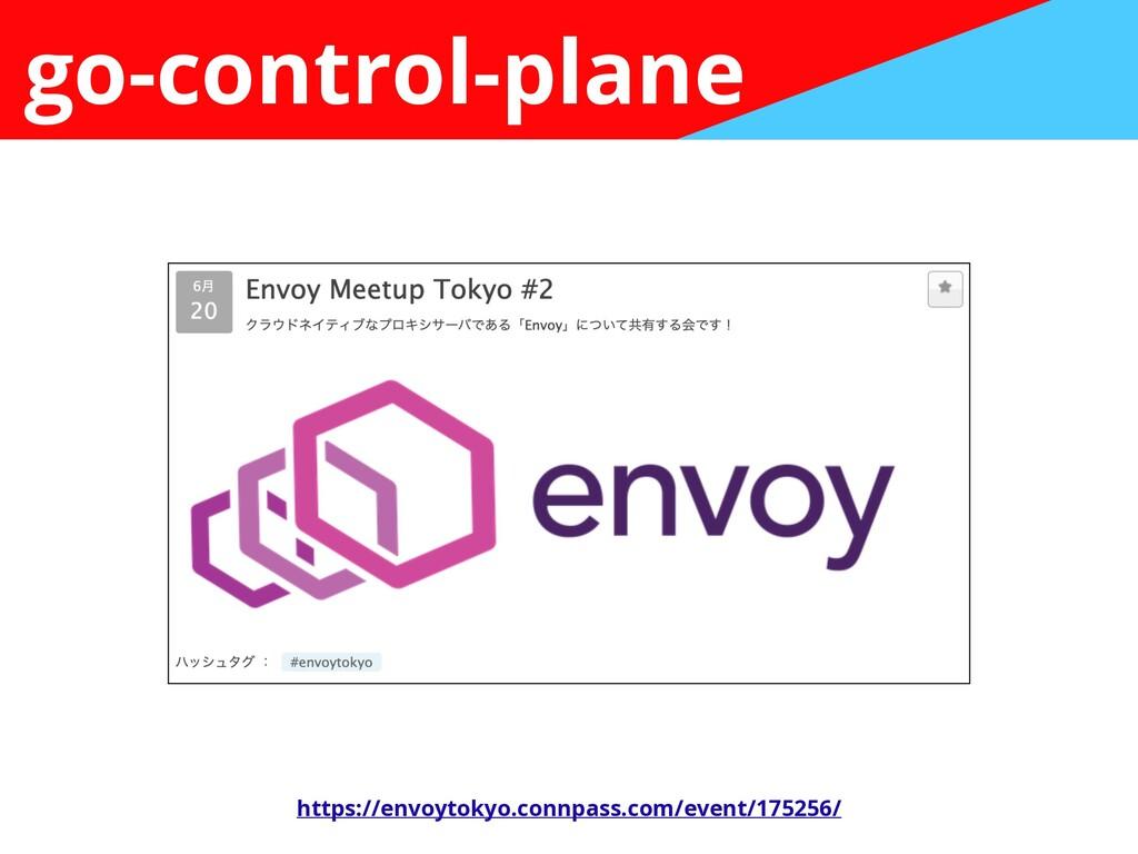 go-control-plane https://envoytokyo.connpass.co...