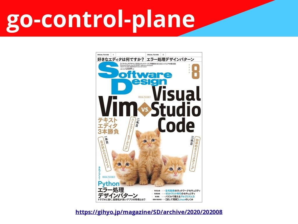 go-control-plane https://gihyo.jp/magazine/SD/a...