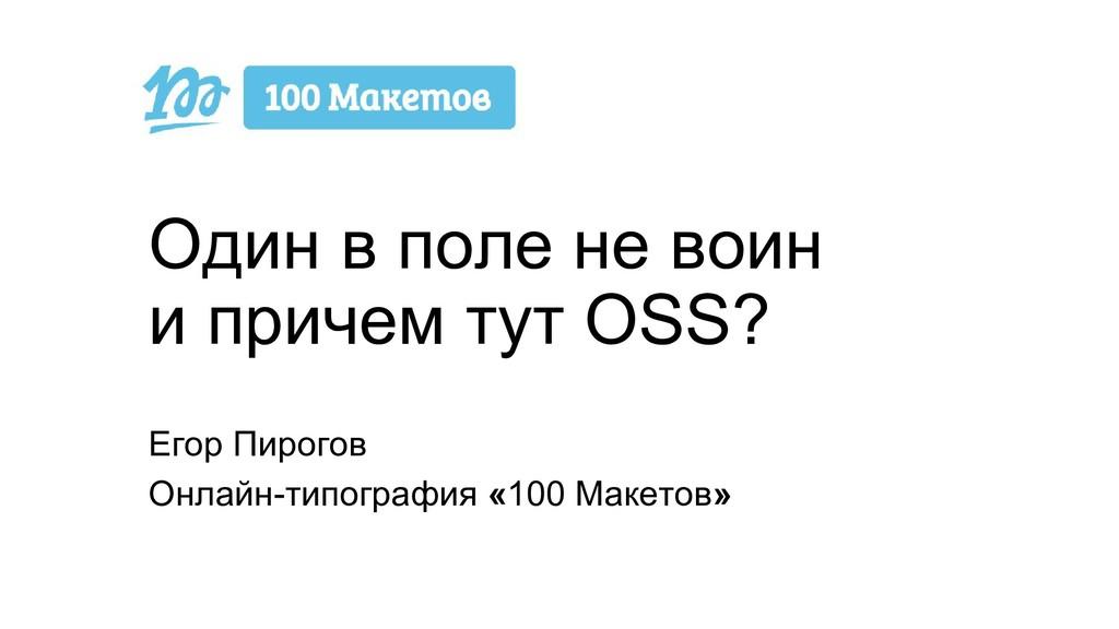 Один в поле не воин и причем тут OSS? Егор Пиро...