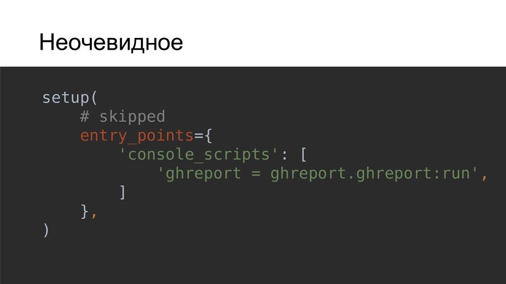 Неочевидное setup( # skipped entry_points={ 'co...