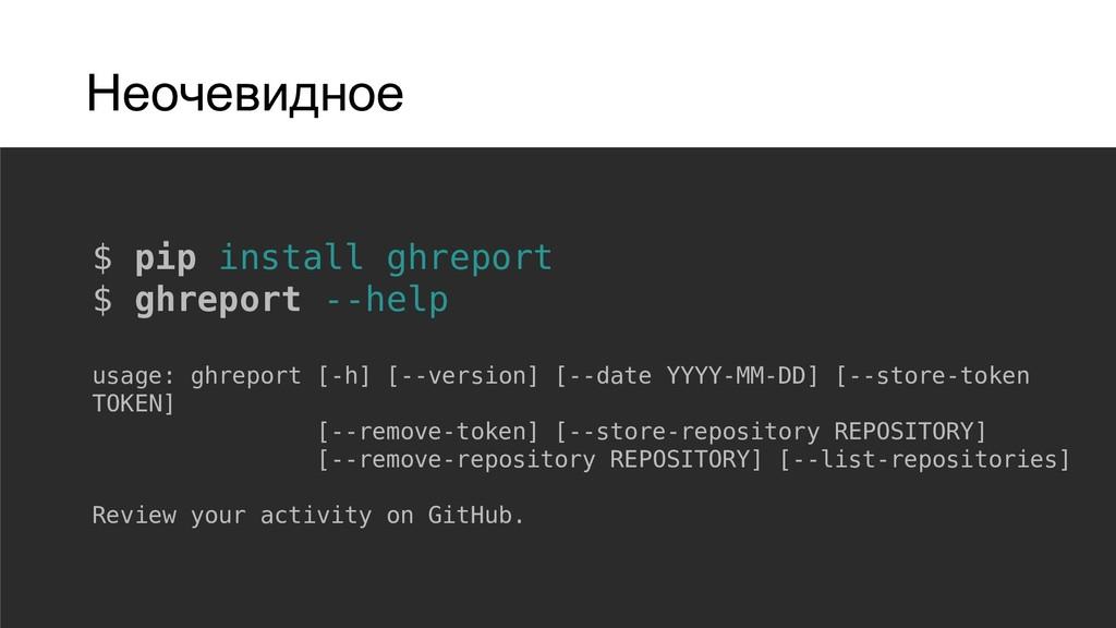 Неочевидное $ pip install ghreport $ ghreport -...