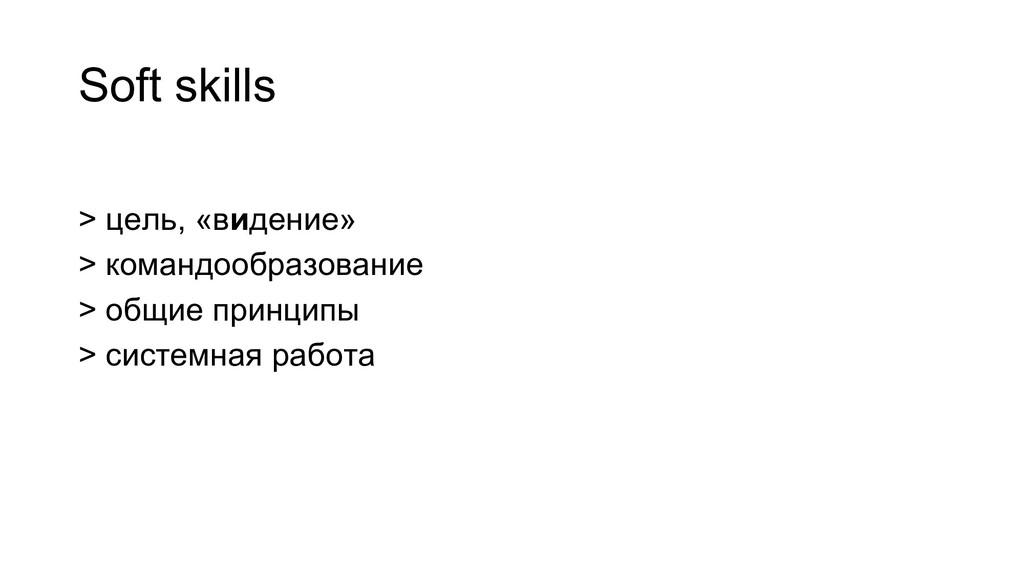 Soft skills > цель, «видение» > командообразова...