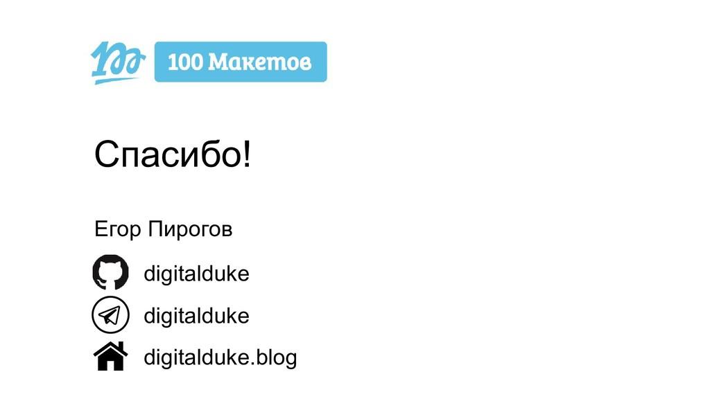 Егор Пирогов digitalduke digitalduke digitalduk...