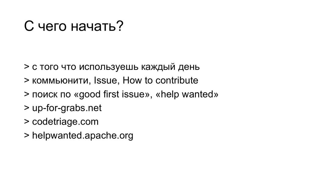 С чего начать? > с того что используешь каждый ...