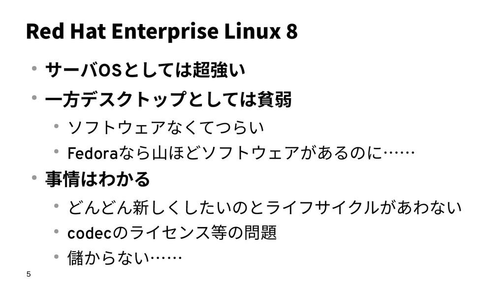 5 Red Hat Enterprise Linux 8 ● サーバOSとしては超強い ● 一...