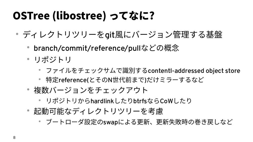 8 OSTree (libostree) ってなに? ● ディレクトリツリーをgit風にバージ...