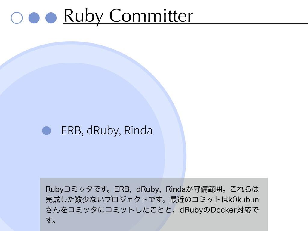 Ruby Committer ERB, dRuby, Rinda 3VCZίϛολͰ͢ɻ&3#...