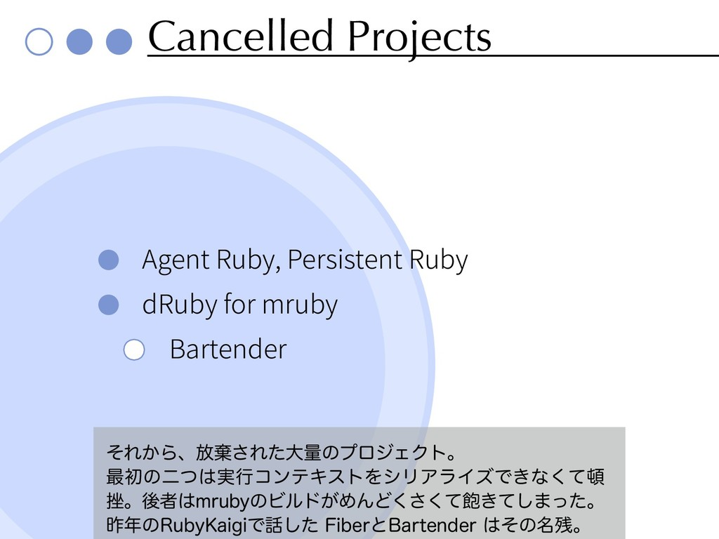 Cancelled Projects Agent Ruby, Persistent Ruby ...