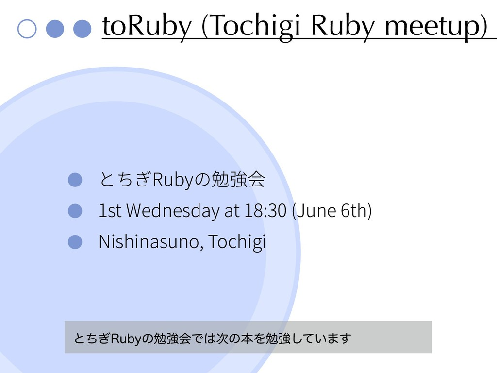 toRuby (Tochigi Ruby meetup) Ruby 1st Wednesday...