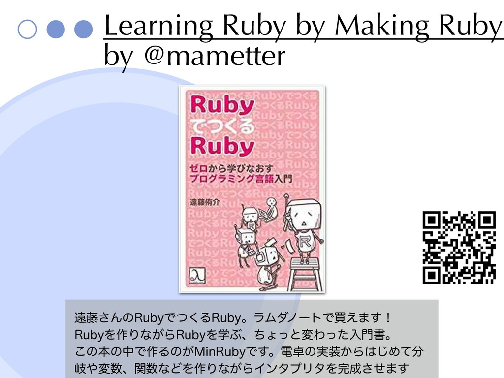 Learning Ruby by Making Ruby by @mametter ԕ౻͞Μͷ...