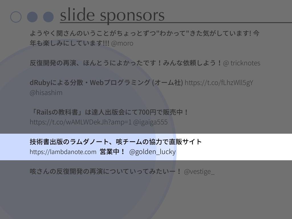 """slide sponsors """" """" ! !!! @moro @ tricknotes dRu..."""