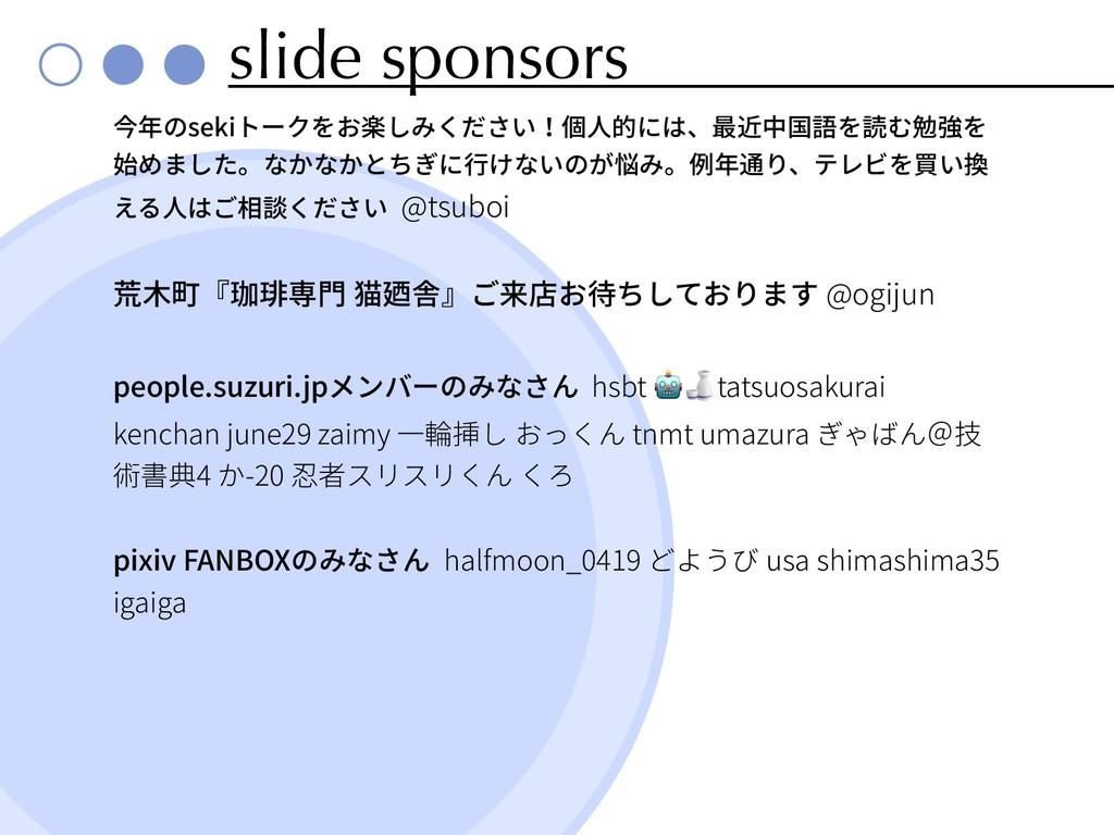 slide sponsors seki @tsuboi @ogijun people.suzu...