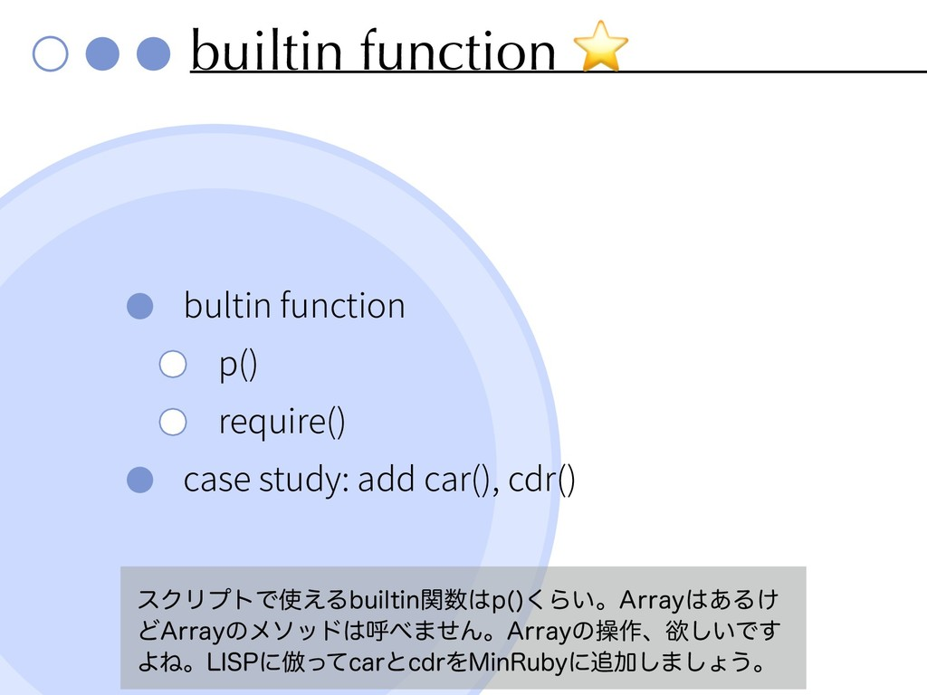 builtin function ⭐ bultin function p() require(...