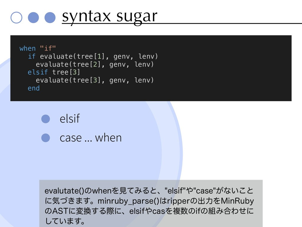 syntax sugar elsif case ... when FWBMVUBUF  ͷXI...