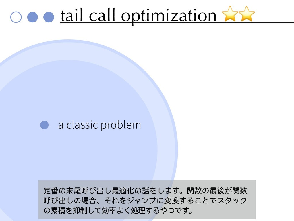 tail call optimization ⭐⭐ a classic problem ఆ൪ͷ...