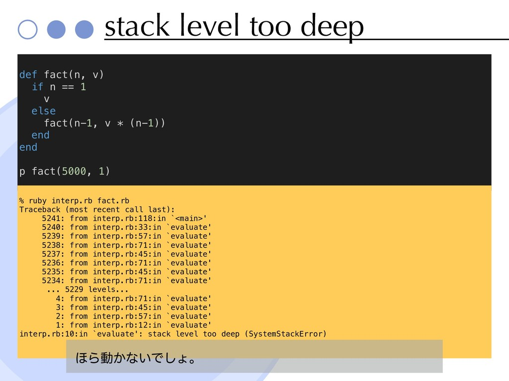 stack level too deep def fact(n, v) if n == 1 v...