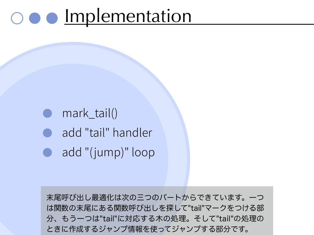 "Implementation mark_tail() add ""tail"" handler a..."