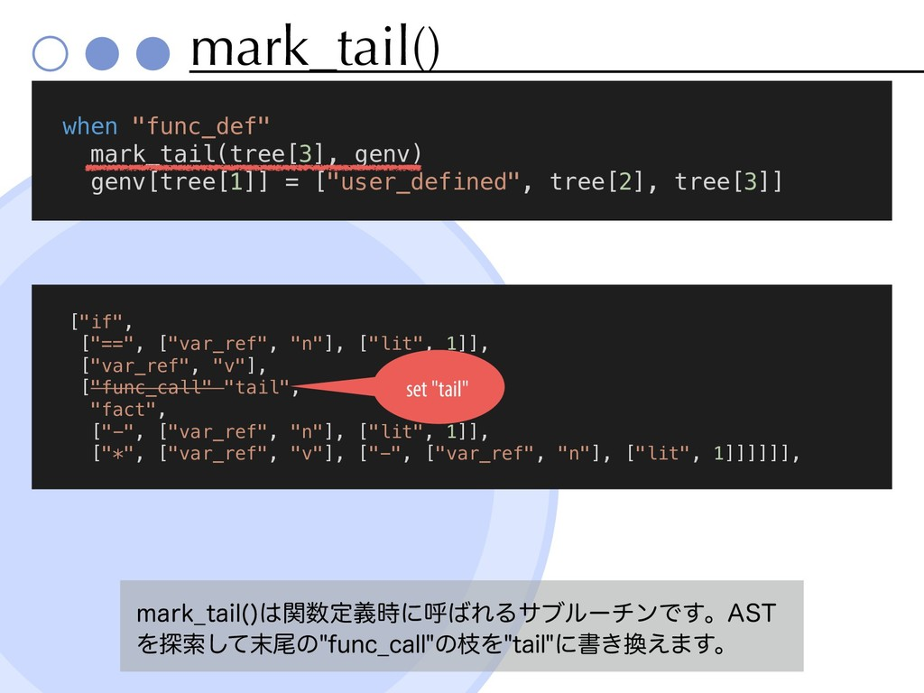 "mark_tail() NBSL@UBJM  ؔఆٛʹݺΕΔαϒϧʔνϯͰ͢ɻ""45 ..."