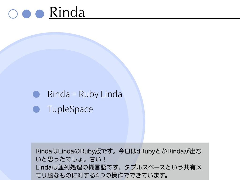 Rinda Rinda = Ruby Linda TupleSpace 3JOEB-JOEB...