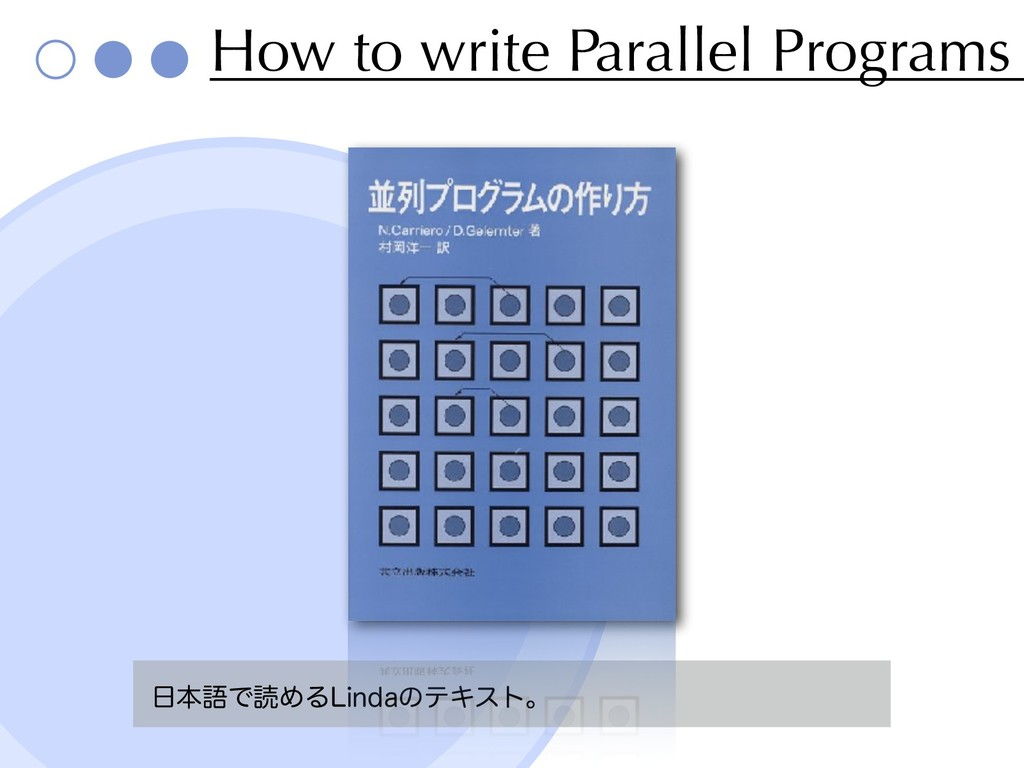 How to write Parallel Programs ೔ຊޠͰಡΊΔ-JOEBͷςΩε...
