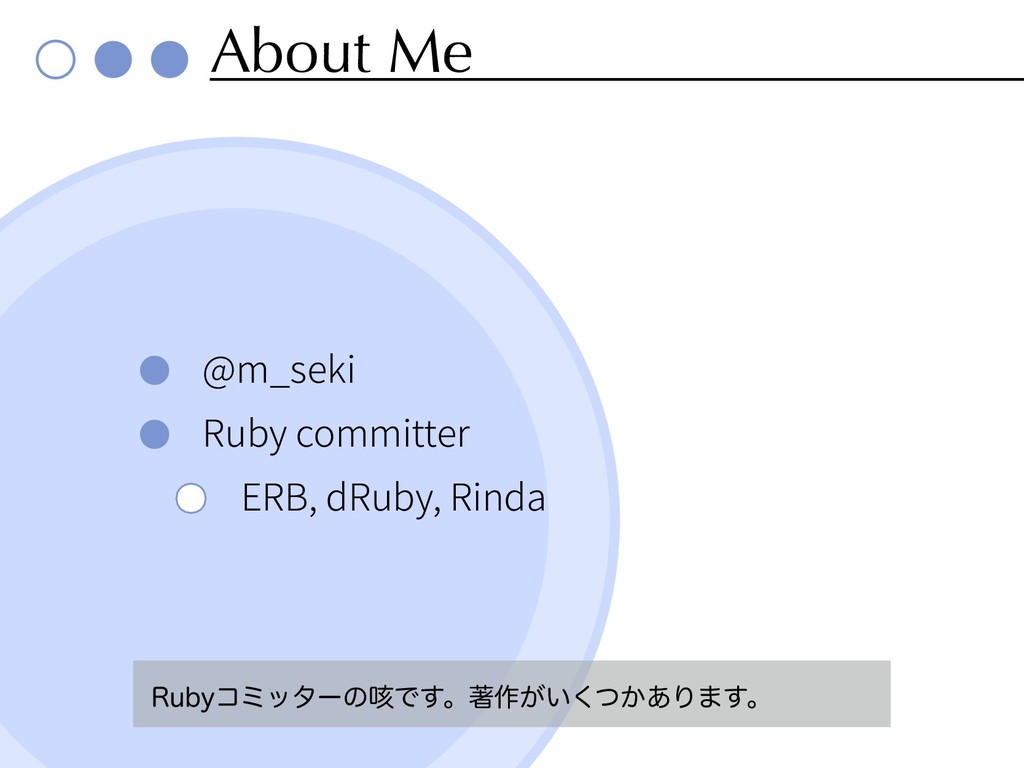 About Me @m_seki Ruby committer ERB, dRuby, Rin...