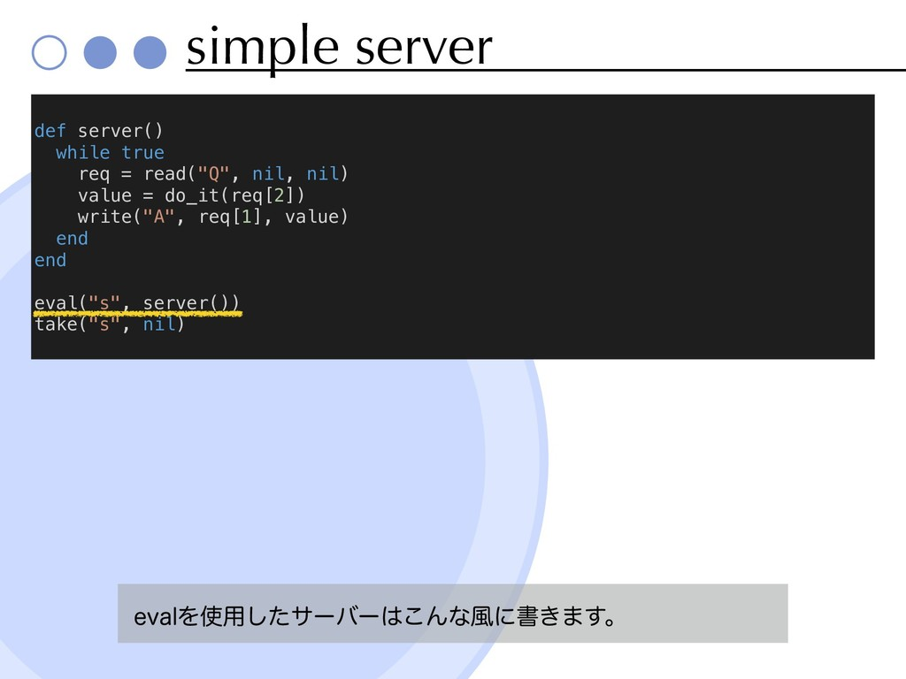 simple server FWBMΛ༻ͨ͠αʔόʔ͜Μͳ෩ʹॻ͖·͢ɻ def serv...
