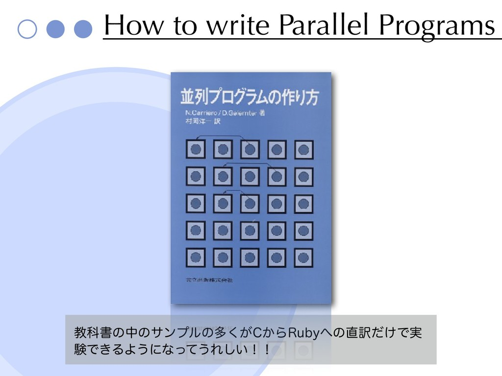 How to write Parallel Programs ڭՊॻͷதͷαϯϓϧͷଟ͕͘$͔...