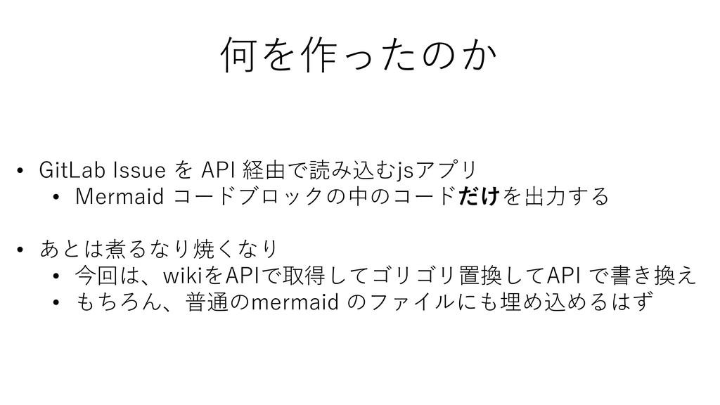 • GitLab Issue を API 経由で読み込むjsアプリ • Mermaid コード...
