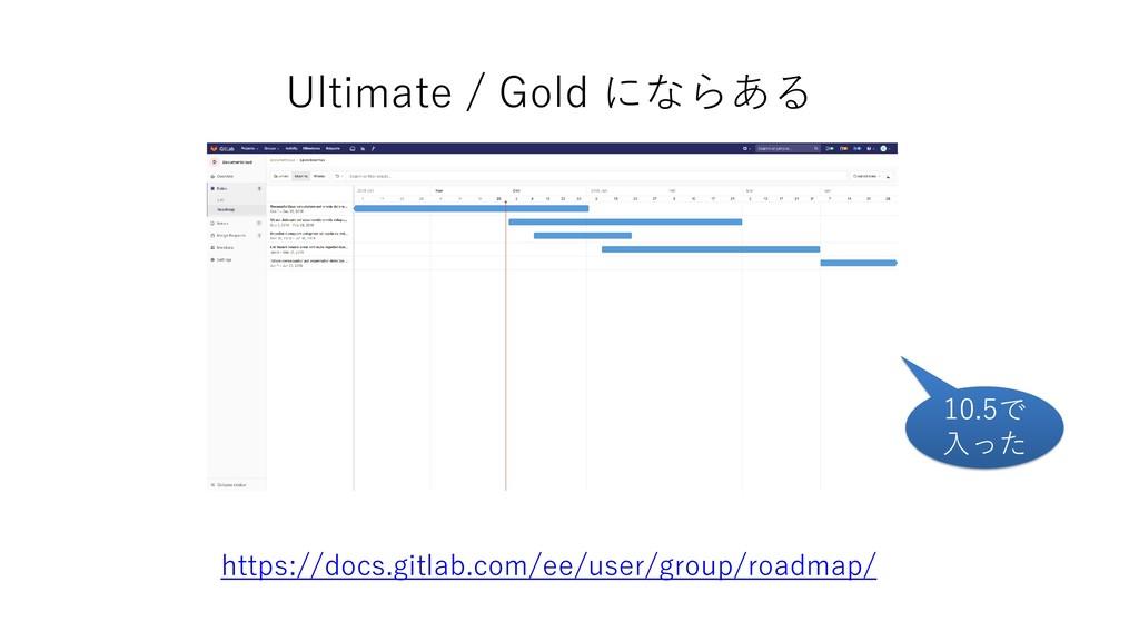Ultimate / Gold にならある https://docs.gitlab.com/e...
