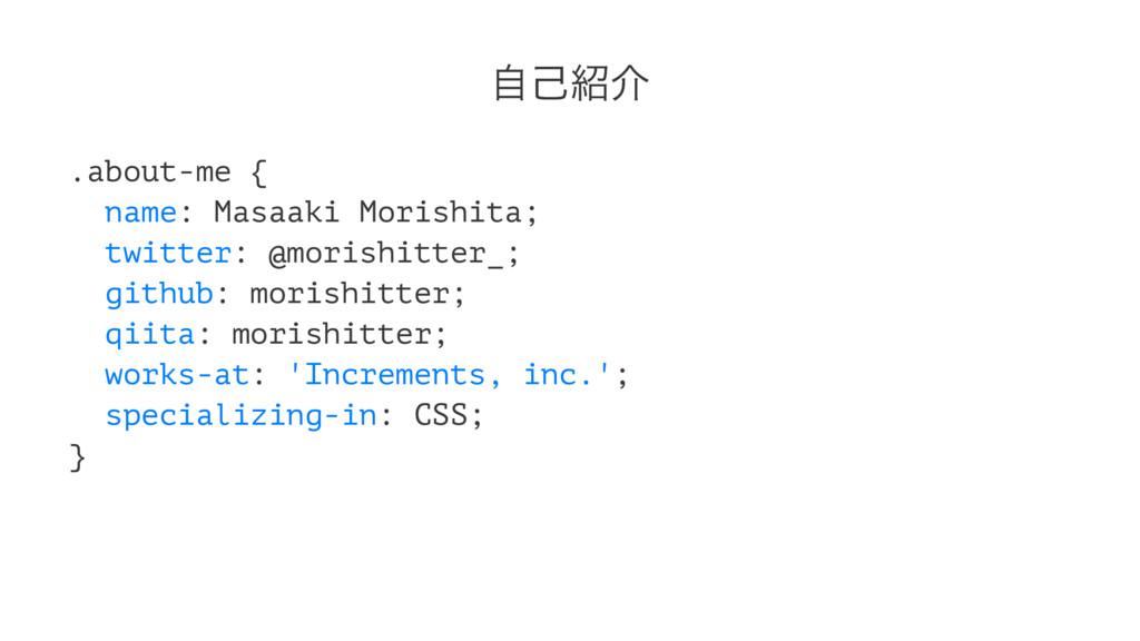 ࣗݾհ .about-me { name: Masaaki Morishita; twitt...